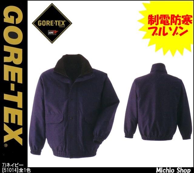 作業服 防寒服 ゴアテックス[GORE-TEX] 制電ブルゾン 51014 旭蝶繊維
