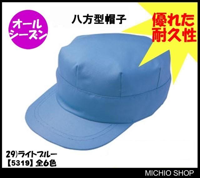 作業服 作業着 ラカン[RAKAN] 八方型帽子 5319 日新被服作業服