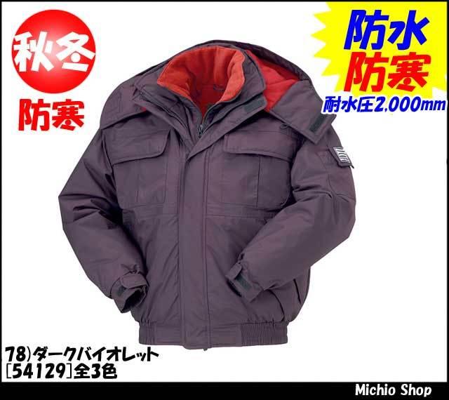 防寒服 作業服 クロダルマ  ジャンパー 54129 KURODARUMA