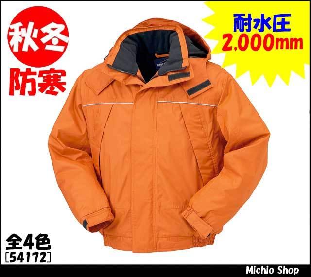 作業服 防寒服 クロダルマ(KURODARUMA) 防寒ジャンパー 54172 反射テープ付