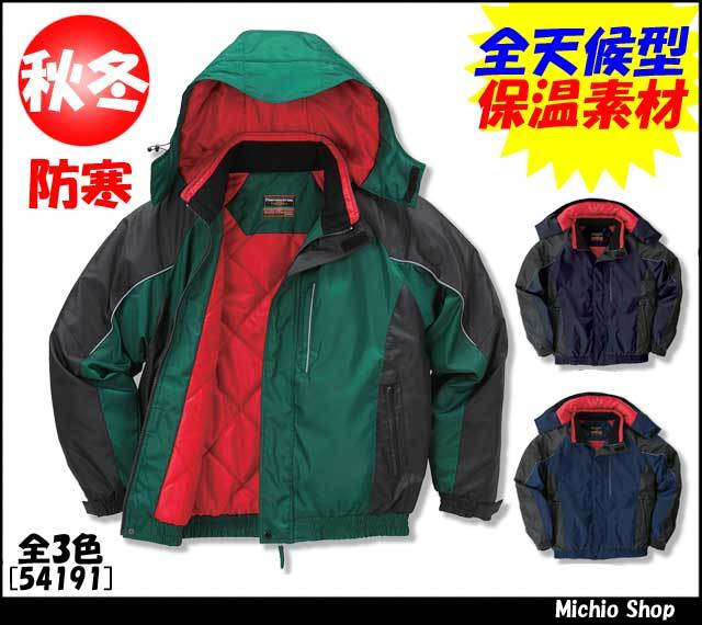 作業服 防寒服 クロダルマ  ジャンパー 54191 KURODARUMA