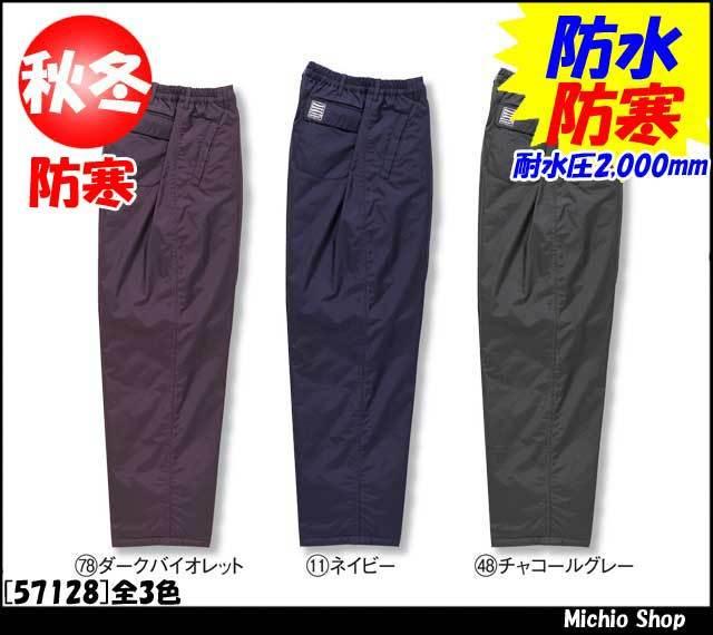 防寒服 作業服 クロダルマ  パンツ 57128 KURODARUMA