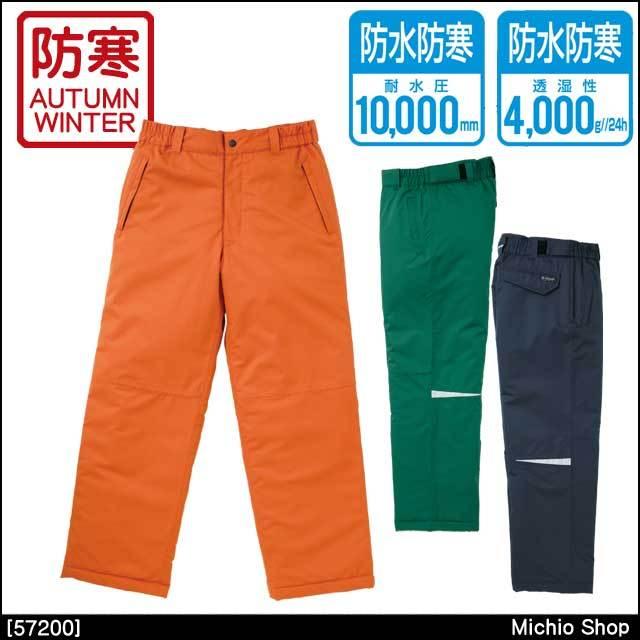 防寒服 作業服 クロダルマ 防水防寒パンツ 57200 KURODARUMA