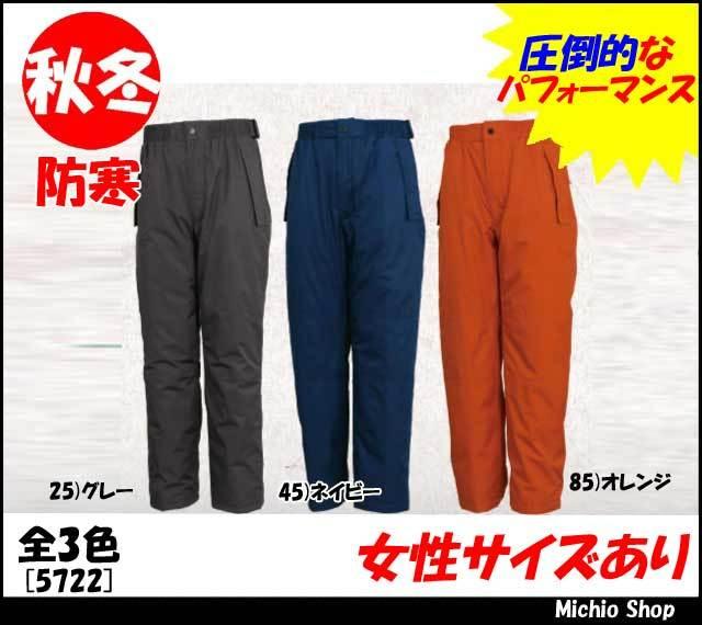 【作業服・防寒服】【藤和】防水防寒パンツ 5722 top shaleton 作業服