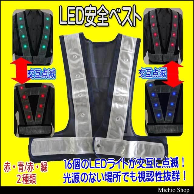 ミズケイ  LED 安全ベスト反射材70mm幅 LED16個交互点滅 5916601