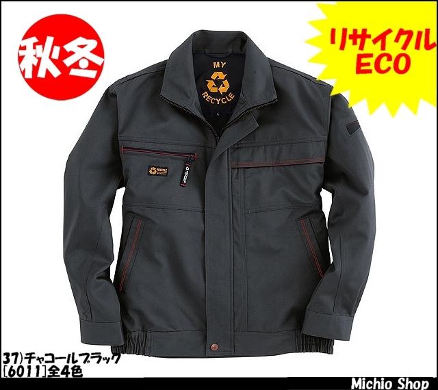 作業服 作業着 バートル[BURTLE] ブルゾン 6011 秋冬作業服