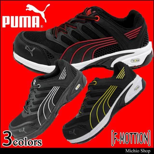 安全靴 PUMA プーマ セーフティーシューズ F-MOTION