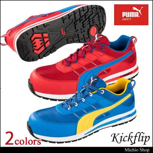 安全靴 PUMA プーマ セーフティーシューズ kickflip Low キックフリップローカット 64320 64321