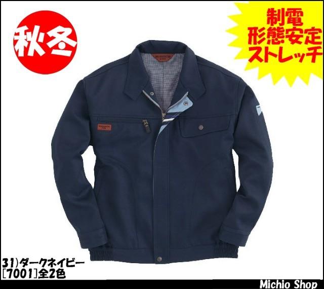 作業服 作業着 バートル[BURTLE] ブルゾン 7001 秋冬作業服