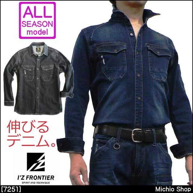 作業服 I'Z FRONTIER 長袖ワークシャツ 7251 アイズフロンティア