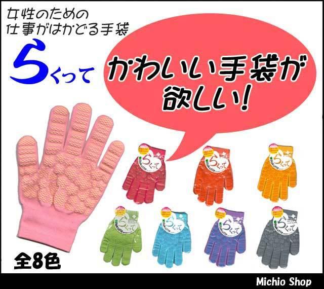 [ゆうパケット対応]らくって かわいい女性用作業手袋 すべり止め手袋 779