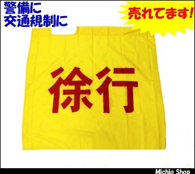 【役立~ツ】旗めくんです!黄旗『徐行』(文字赤/横)8011