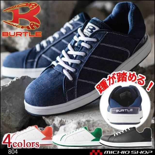 安全靴 バートル[BURTLE] セーフティフットウェアスニーカー靴 804