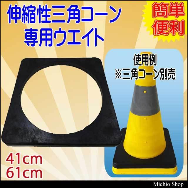 ミズケイ 伸縮式三角コーン用ウエイト(1kg) 8201023