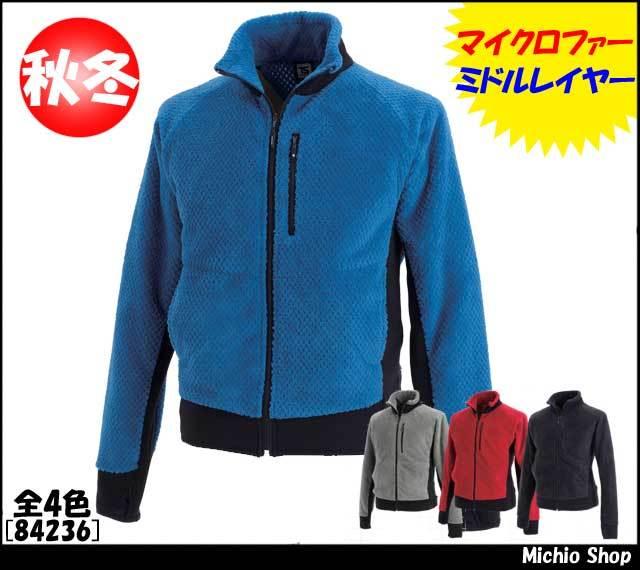 作業服 防寒服 藤和 マイクロファー ロングスリーブジャケット 長袖ジャケット 84236 top shaleton
