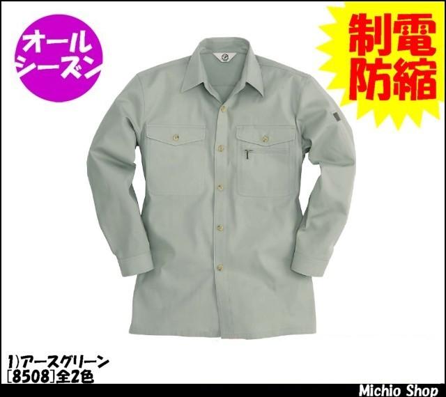 作業服 作業着 バートル[BURTLE] 長袖シャツ 8508 通年作業服