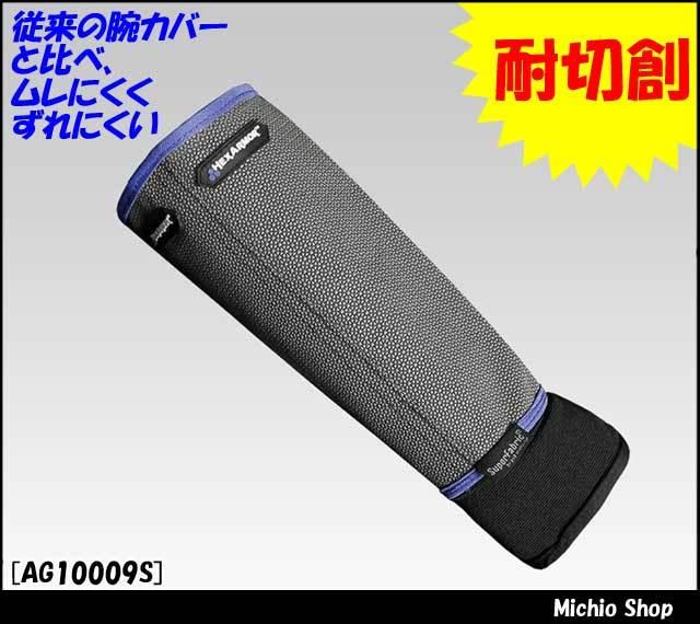 【HEXARMOR】【働楽】耐切創腕抜き AG10009S<1枚> ヘックスアーマー 大中産業作業手