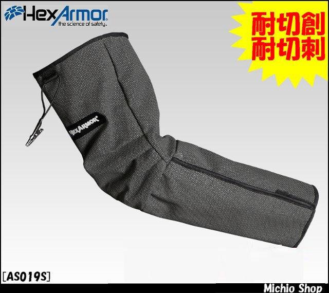【HEXARMOR】【働楽】耐切創ロング腕カバー(片腕) AS019S ヘックスアーマー大中産業作業手