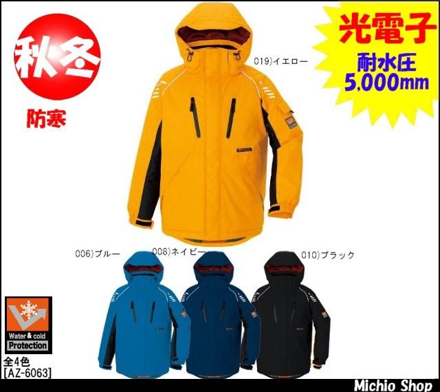 作業服 光電子防寒 アイトス[AITOZ] 防寒ジャケット AZ-6063
