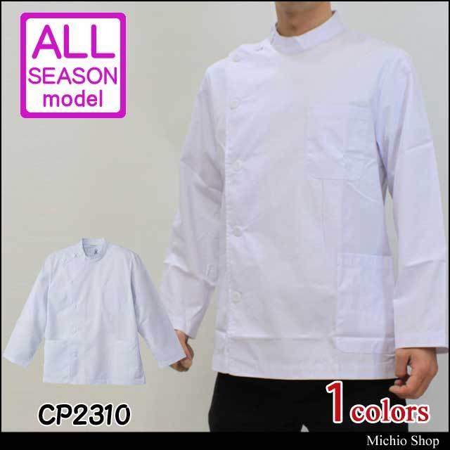白衣 SEASON 男性用白衣長袖KCケーシーコート CP2310 シーズンユニフォーム
