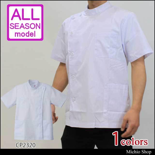 白衣 SEASON 男性用白衣半袖KCケーシーコート CP2320 シーズンユニフォーム