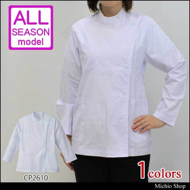 白衣/SEASON/女性用白衣長袖KCケーシーコート CP2610 シーズンユニフォーム