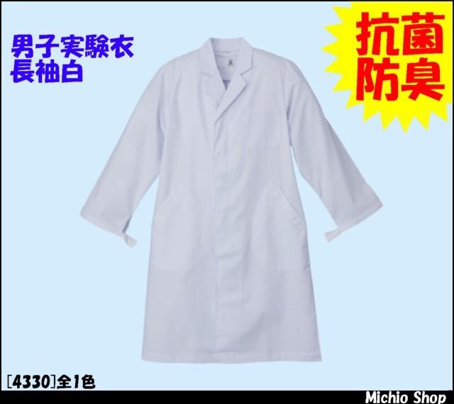 作業服 白衣 シーズン[SEASON] 男性用実験診察衣(シングルコート)長袖白 CP4330