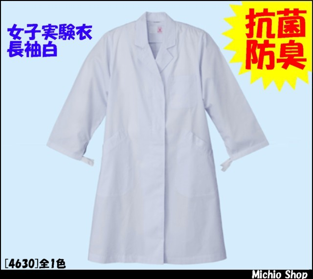 白衣 シーズン[SEASON] 実験診察衣長袖白(シングルコート) CP4630