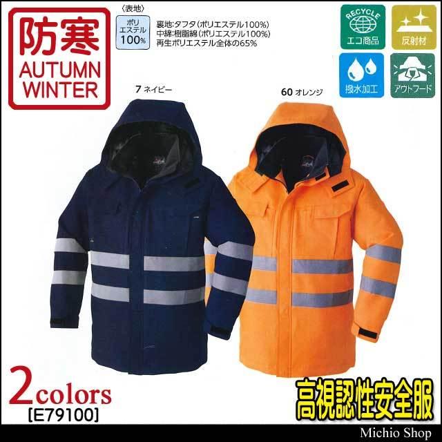 高視認性安全防寒服 旭蝶繊維 セーフティコート E79100 秋冬作業服
