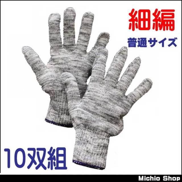 作業手袋 軍手 福徳産業 細編 モクミックス 10双組 サイズL EG-120