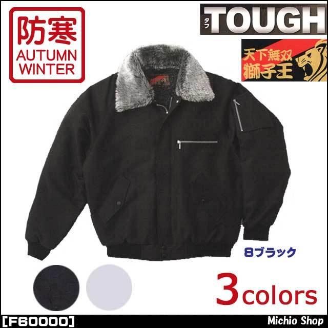 防寒服 作業服 本州衣料 裏ボア・防寒ブルゾン F60000