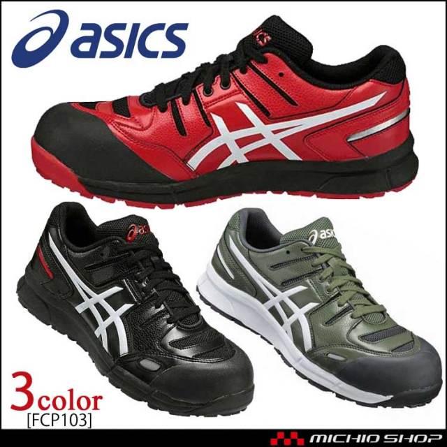 安全靴 アシックス asics スニーカー ウィンジョブFCP103 紐タイプ