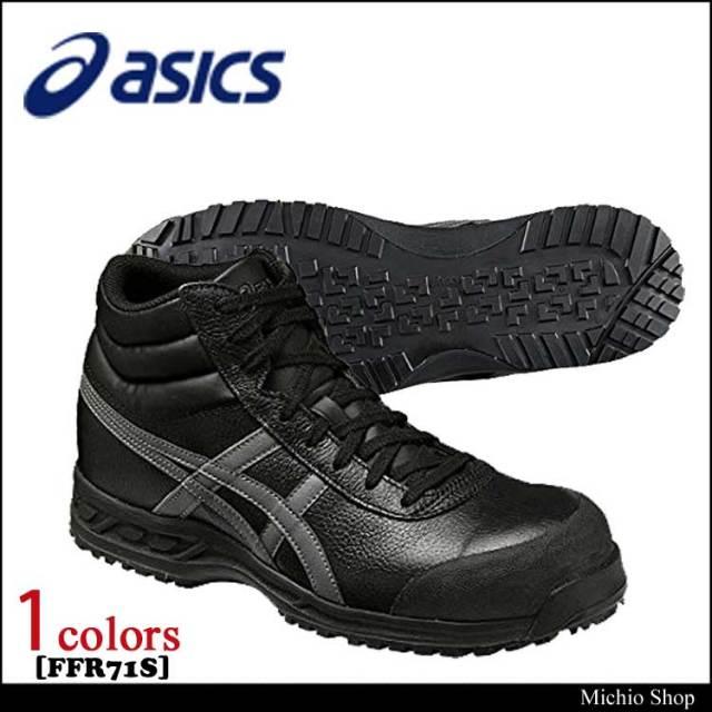 安全靴 アシックス asics ウィンジョブ71S FFR71S