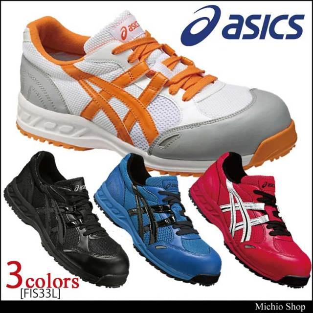 安全靴 ウィンジョブ アシックス作業用靴 FIS33L