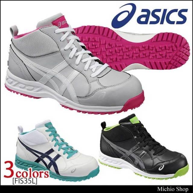 安全靴 アシックス asics ウィンジョブ ミッドカットスニーカー FIS35L 紐タイプ
