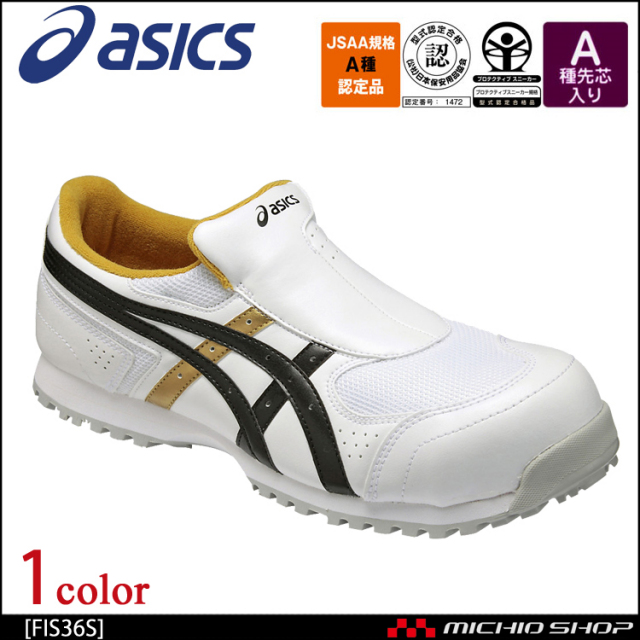 安全靴 アシックス asics ウィンジョブ36S FIS36S