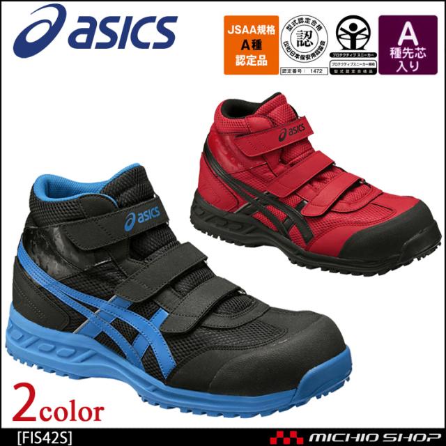 安全靴 アシックス asics ウィンジョブ42S FIS42S