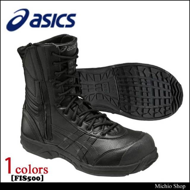 安全靴 アシックス asics ウィンジョブ500 FIS500