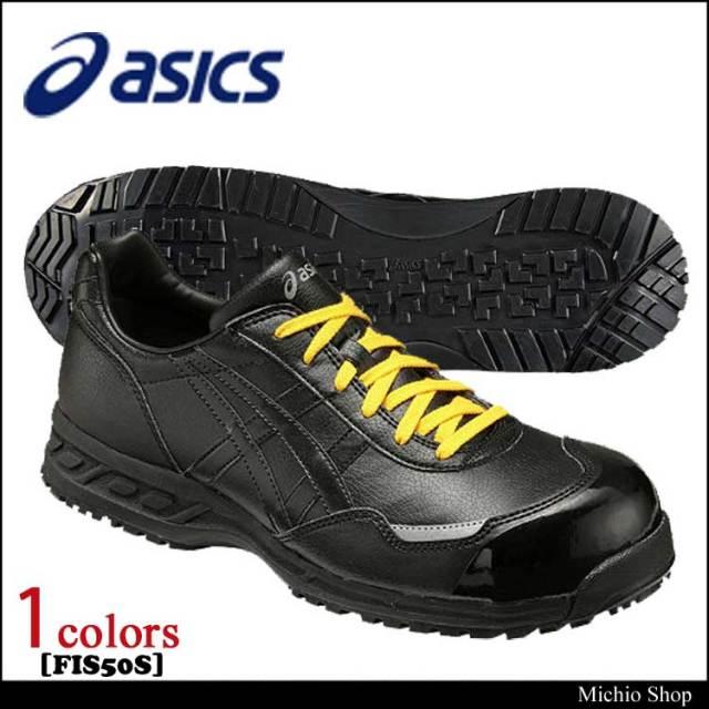 安全靴 アシックス asics ウィンジョブE50S FIE50S