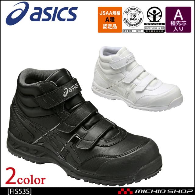 安全靴 アシックス(asics) ウィンジョブ53S FIS53S 作業用ハイカット靴
