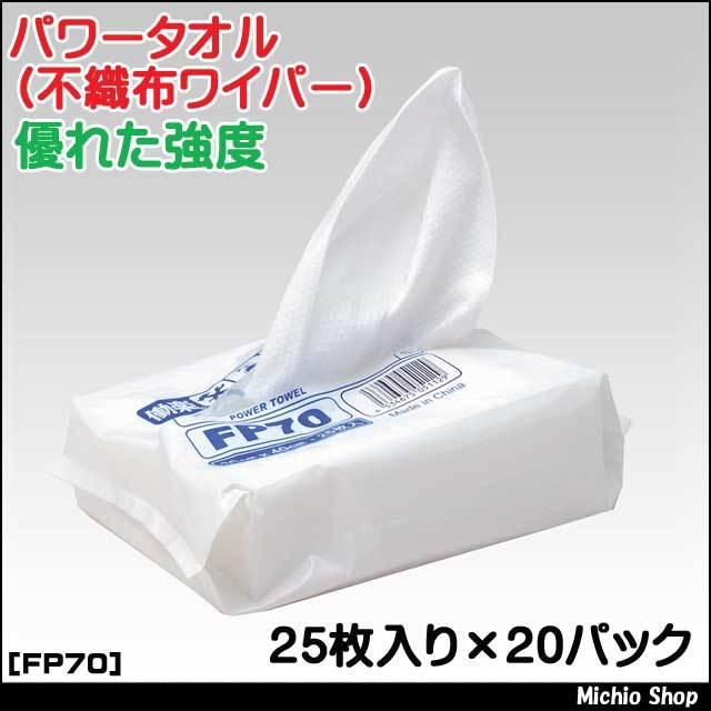 【働楽】パワータオル(不織布ワイパー) 25枚入り×20パック FP70 大中産業