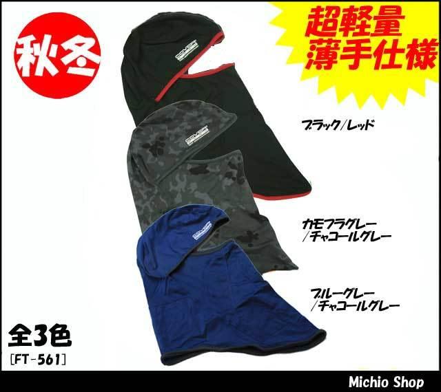 【暖】【作業服・防寒小物】【福徳産業】防寒ヒートフェイスマスク FT-561 福徳産業作業服
