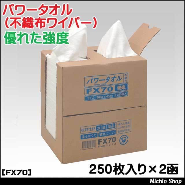 【働楽】パワータオル(不織布ワイパー) 250枚入り FX70 大中産業