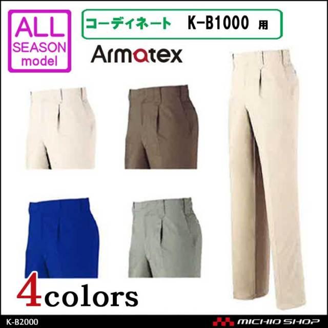 作業服 防炎パンツ Armatex スラックスパンツ K-B2000