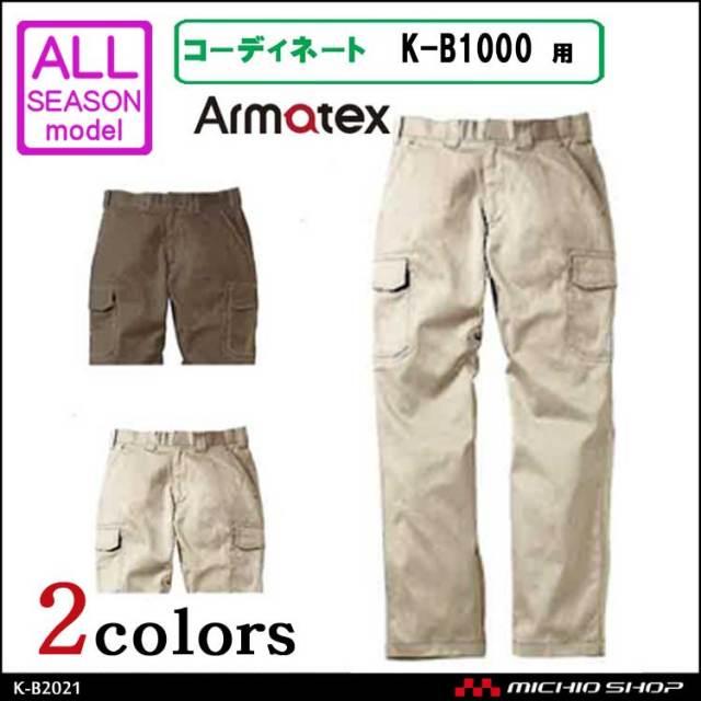 作業服 防炎パンツ Armatex カーゴパンツ K-B2021