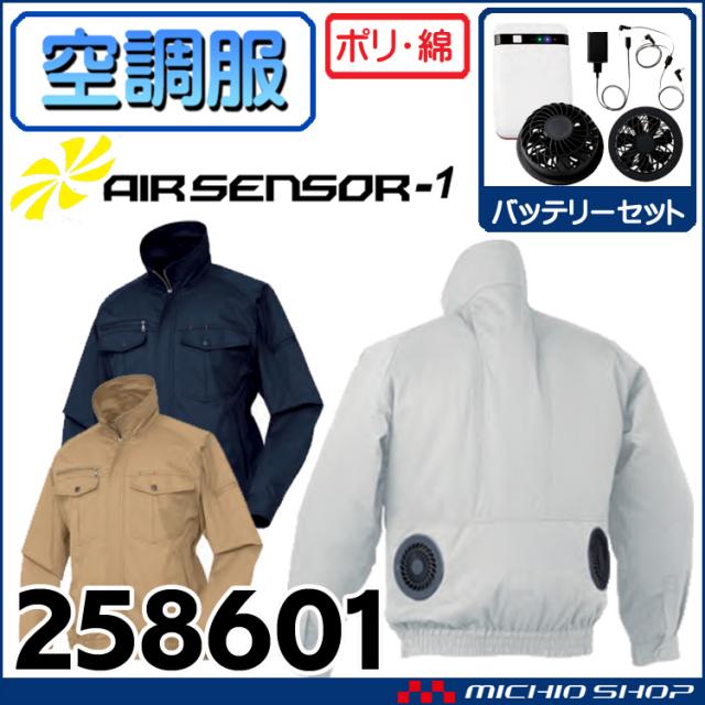 空調服 クロダルマ 電動ファン付ウェアエアセンサー1 バッテリーセット 258601