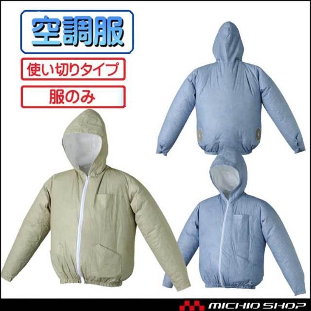 [ゆうパケット対応]空調服 タイベック使い切りジャンパー(ファンなし) 6190 アゼアス 不織布