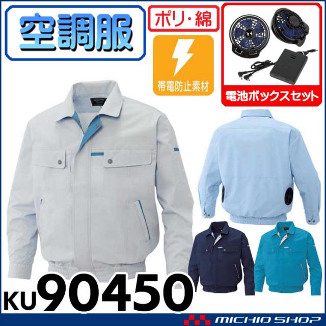 空調服 長袖ワークブルゾン・ファン・電池ボックスセット サンエス KU90454 空調風神服