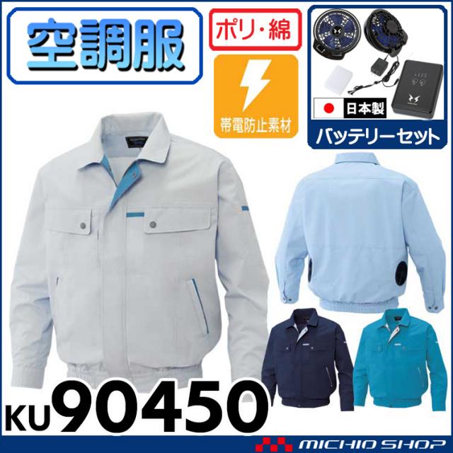 空調服 長袖ワークブルゾン・ファン・バッテリーセット サンエス KU90455 空調風神服