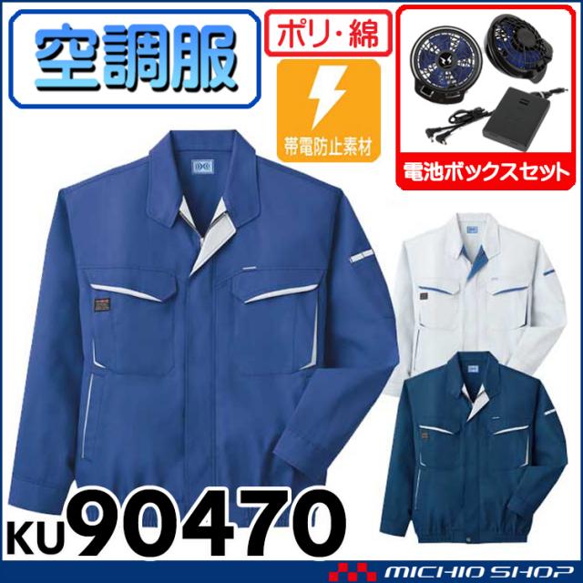 空調服 長袖ワークブルゾン・ファン・電池ボックスセット サンエス KU90474 空調風神服